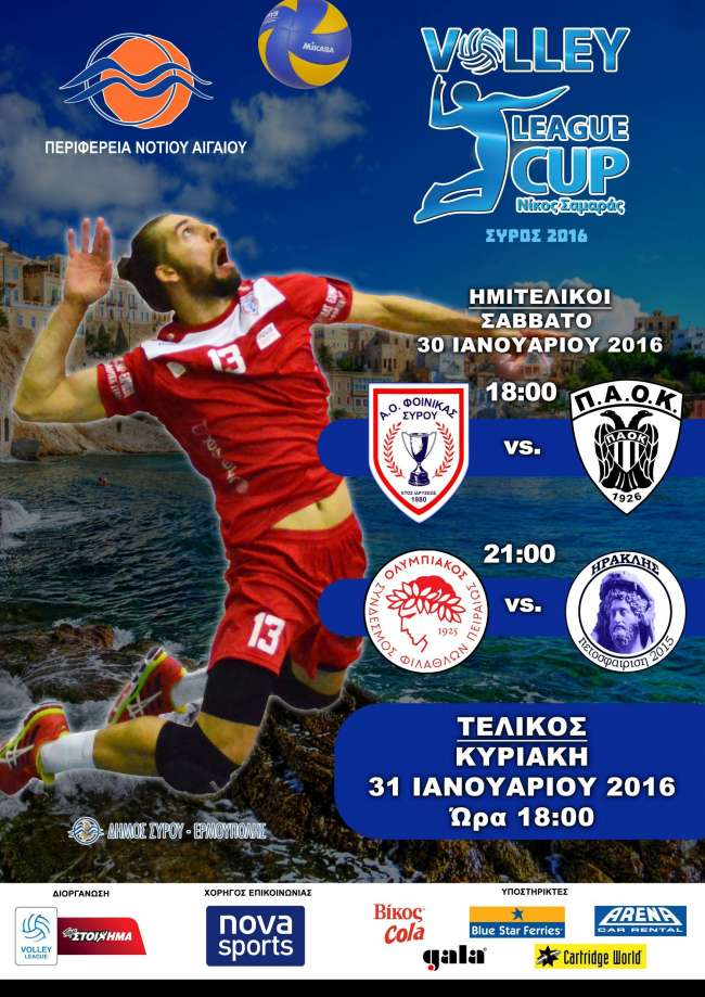 H αφίσα του φάιναλ-4 League Cup «Νίκος Σαμαράς» στη Σύρο