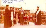 Para-EgeniaGym1975.jpg
