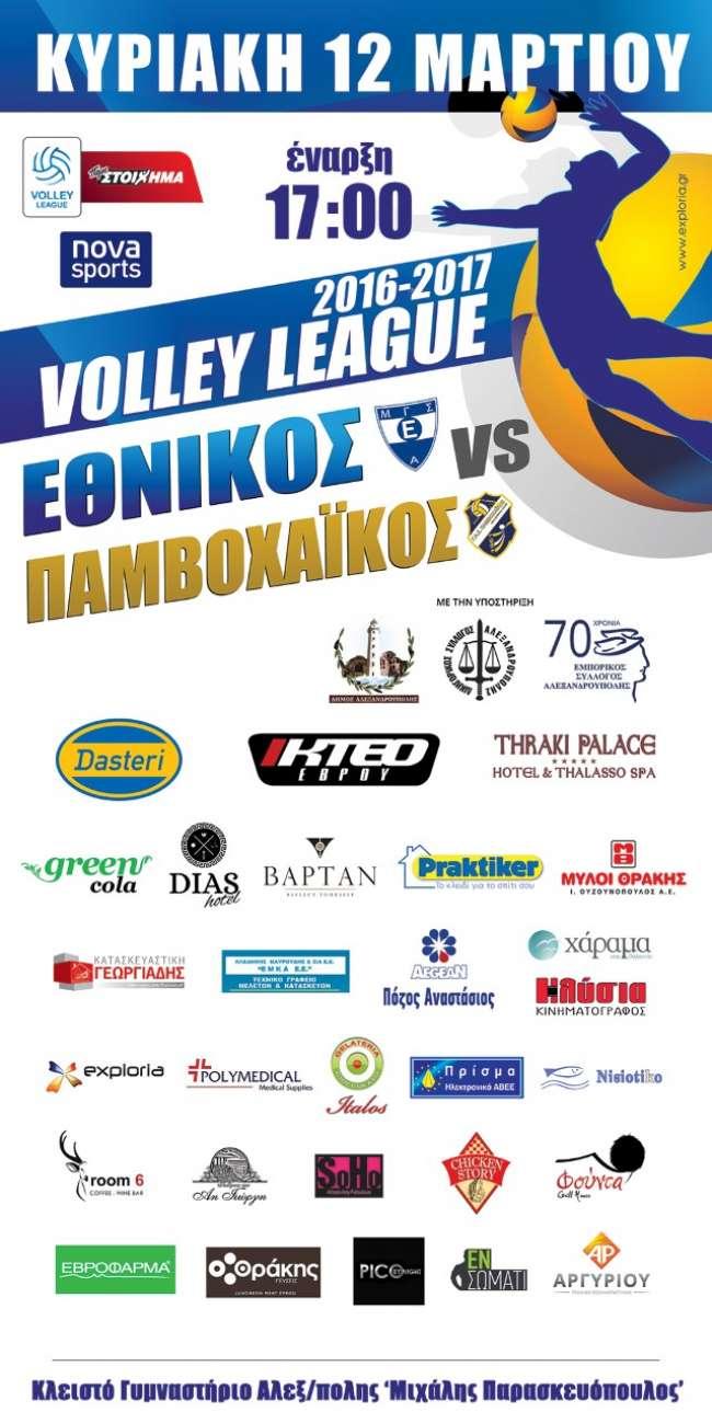 ΓΣ Εθνικός Αλεξ. - ΓΑΣ Παμβοχαϊκός (21η αγωνιστική, 12/3, 17.00)